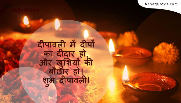 happy diwali images with quote in hindi
